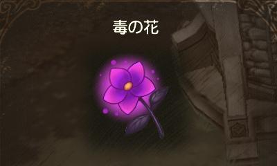 【グリムエコーズ】毒の花の入手場所&使い道!大量に集める方法!