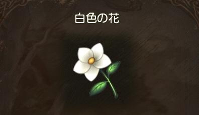 【グリムエコーズ】白色の花&緑色の花の入手方法&使い道!便利なアイテムが作れる!