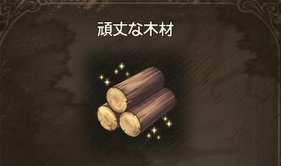 【グリムエコーズ】頑丈な木材&超強力な魔素の入手方法!かなり入手経路が乏しい?