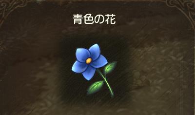 【グリムエコーズ】青色の花の入手方法と使い道!
