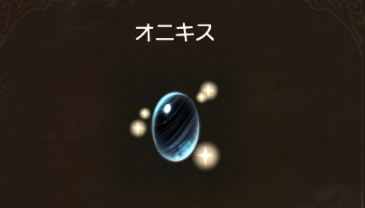 【グリムエコーズ】オニキスの入手方法&使い道!