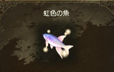 【グリムエコーズ】虹色の魚&金の魚&銀の魚の入手場所&使い道!