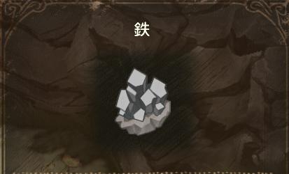 【グリムエコーズ】鉄・大きな石・銅の入手方法&使い道!