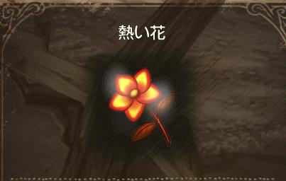 【グリムエコーズ】熱い花の入手方法&使い道!