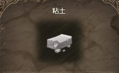 【グリムエコーズ】粘土の入手方法&使い道!