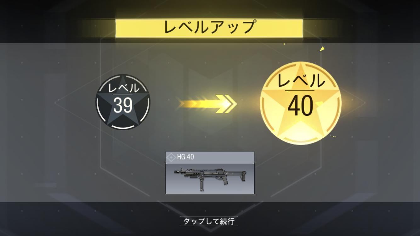 【CODモバイル】効率のいいプレイヤーレベル上げの方法!ロードアウトや新武器を最速で解放!