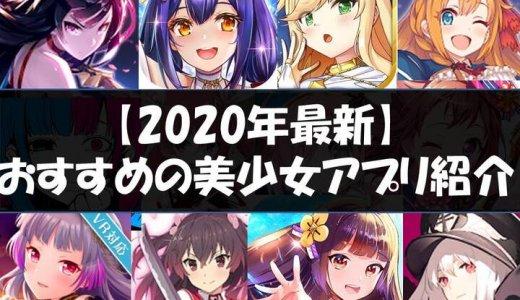 【2020年最新】美少女アプリのおすすめ20選!とにかく可愛い&セクシーな萌キャラがでてくる!