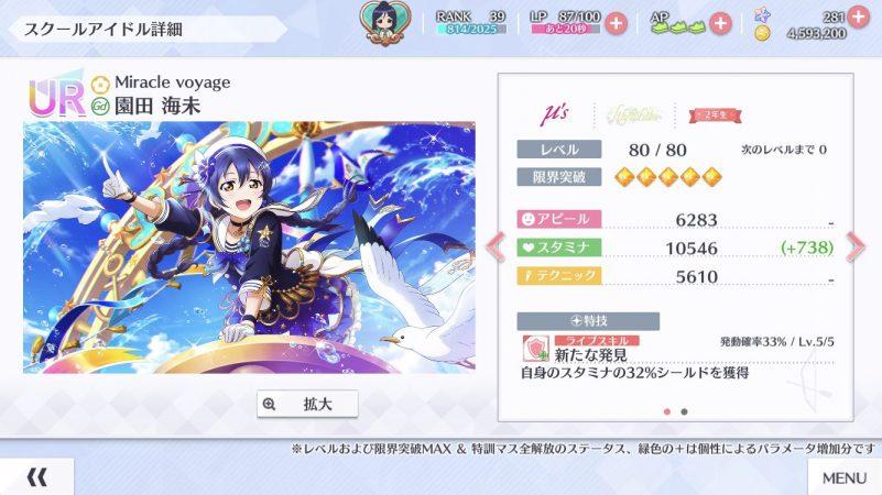 UR園田海未 Miracle voyage