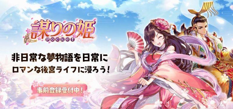 美少女着せ替えゲームアプリ 謀りの姫