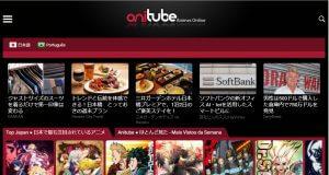 【2020年最新】アニチューブx(Anitubex)の代わりにアニメを無料で視聴する方法!