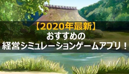 【2020年最新】経営シミュレーションゲームのおすすめ5選!自分だけの村を作れる!