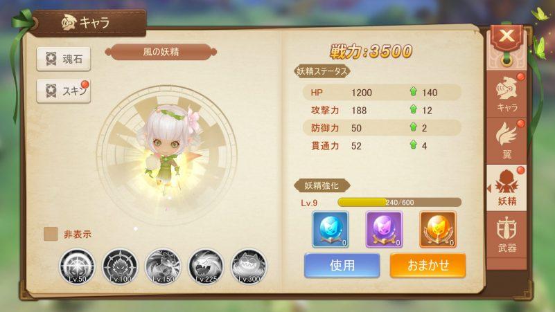 ユートピアゲート 妖精