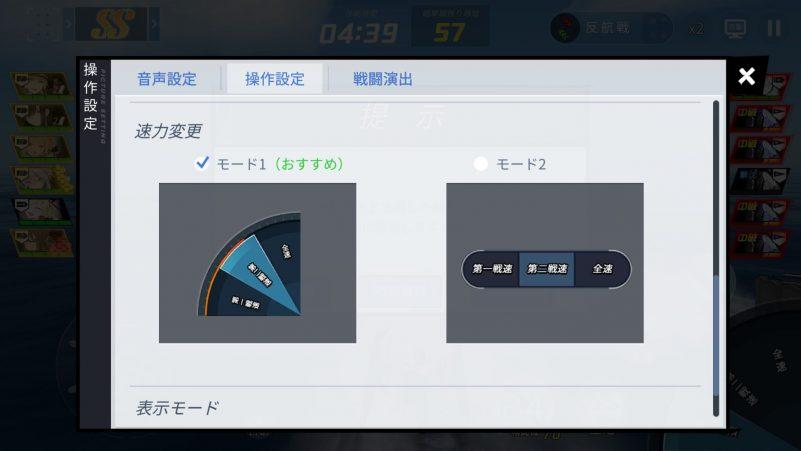 蒼藍の誓いブルーオース 操作設定 速力変更