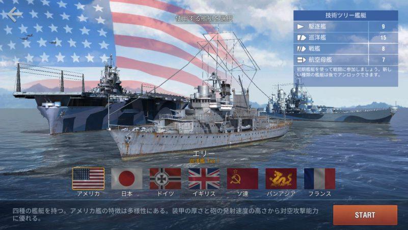 warld of warships