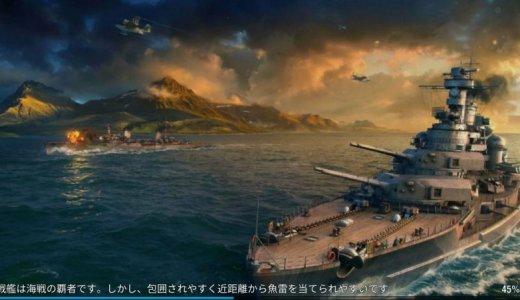 戦艦・戦争アプリのおすすめ7選!ミリタリー好き必見!