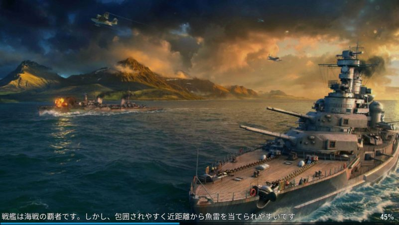 おすすめの戦艦、戦争アプリ world of warships