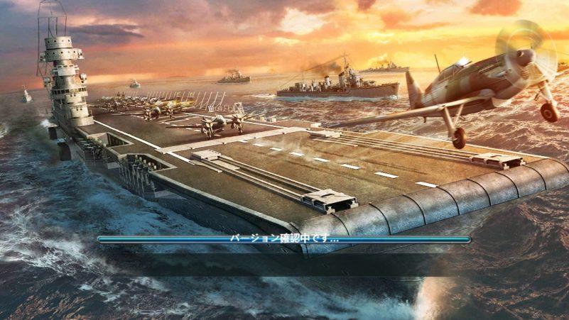 おすすめの戦艦・戦争アプリ 戦艦敵国