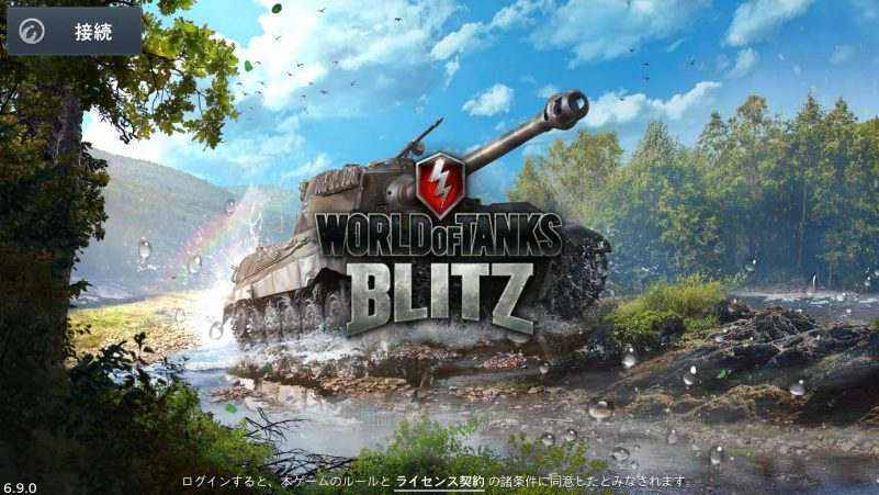おすすめの戦艦・戦争アプリ world of tanks blitz