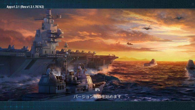 戦艦アプリ 放置戦艦