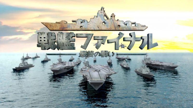 戦艦アプリ 戦艦ファイナル